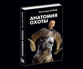 Презентация книги Александра Егорова