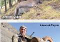 Russian Mountain Hunting Award