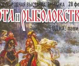 45-я Международная выставка «Охота и рыболовство на Руси»