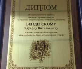 """Ежегодный праздник """"Русского охотничьего журнала"""""""