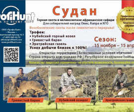 """HUNTING IN THE SUDAN WITH THE """"PROFI-HUNT""""!"""