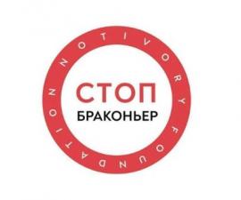 СТОП-БРАКОНЬЕР!